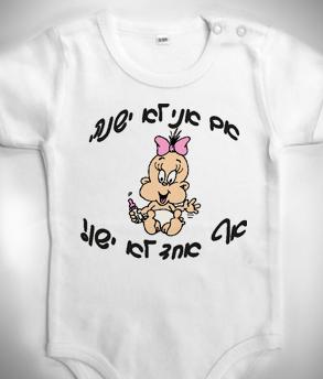 תינוקות_11