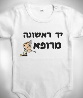 תינוקות_12