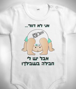 תינוקות_9